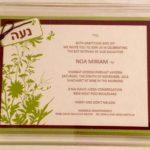 LUCITE BAT MITZVAH    INVITATION BOX